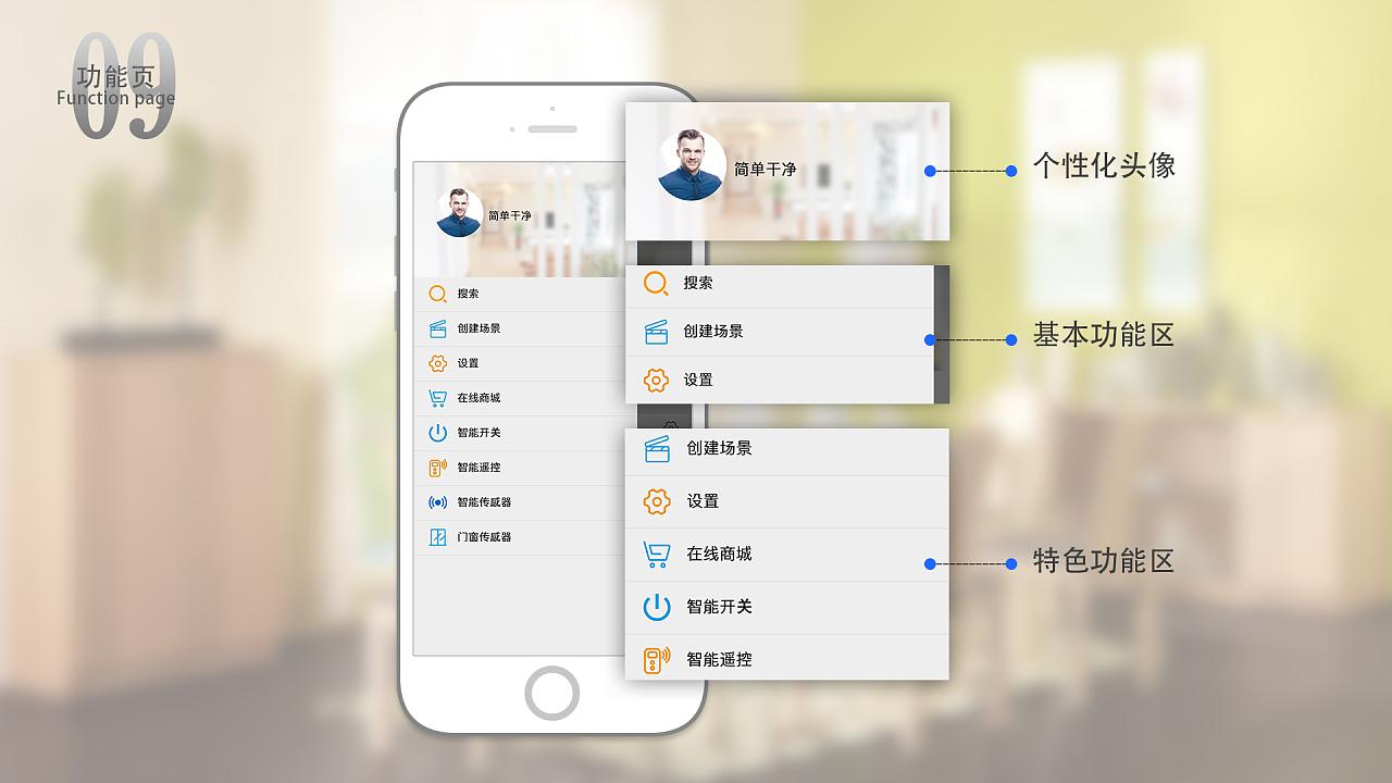 智能家居|ui|app界面|平底鞋的脾气 - 原创作品图片