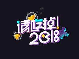 2018 SNS项目合集