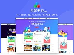 网易卡搭Scratch创作型社区网页设计