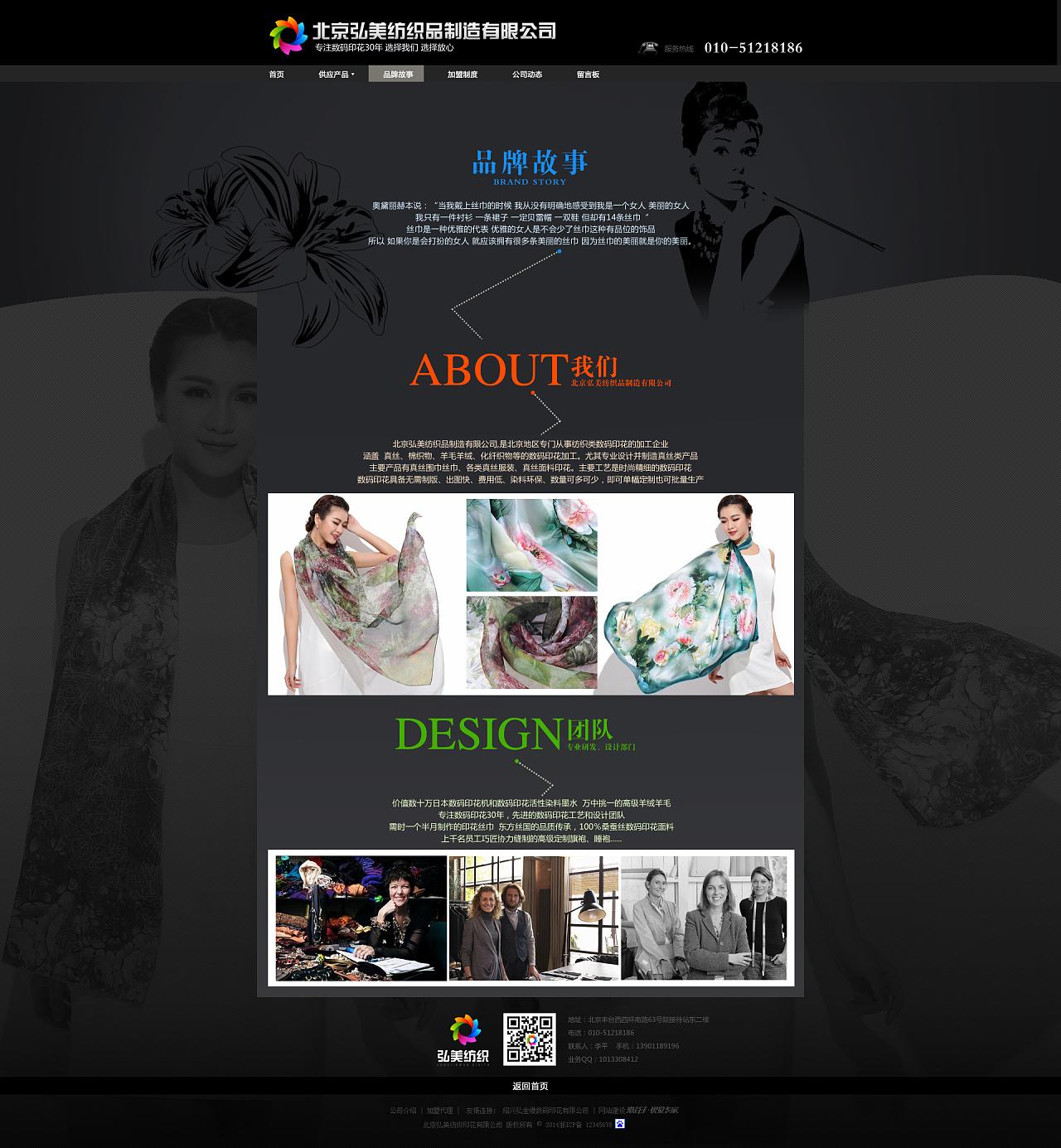阿里巴巴店铺设计丝巾店铺设计睡袍店铺设计丝巾阿里巴巴店铺设计纺织图片