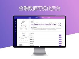 软件界面-金融数据可视化(WEB UI)