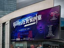 科幻广告墙宣传海报