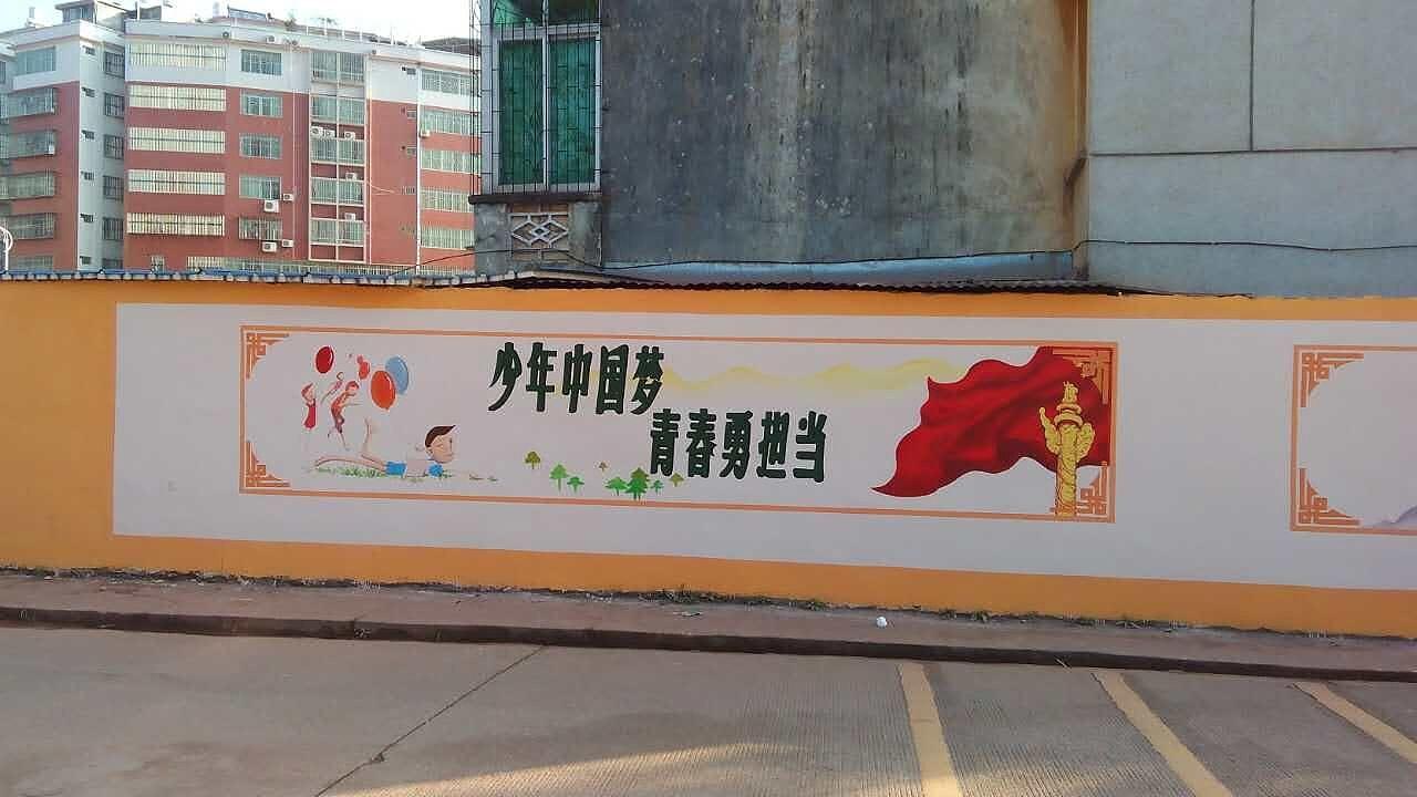 """广州墙画 市政建设 """"社会主义核心价值观"""" 文化墙彩绘"""