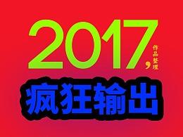 2017作品整理电商童装店铺无线活动页面@不懂老师
