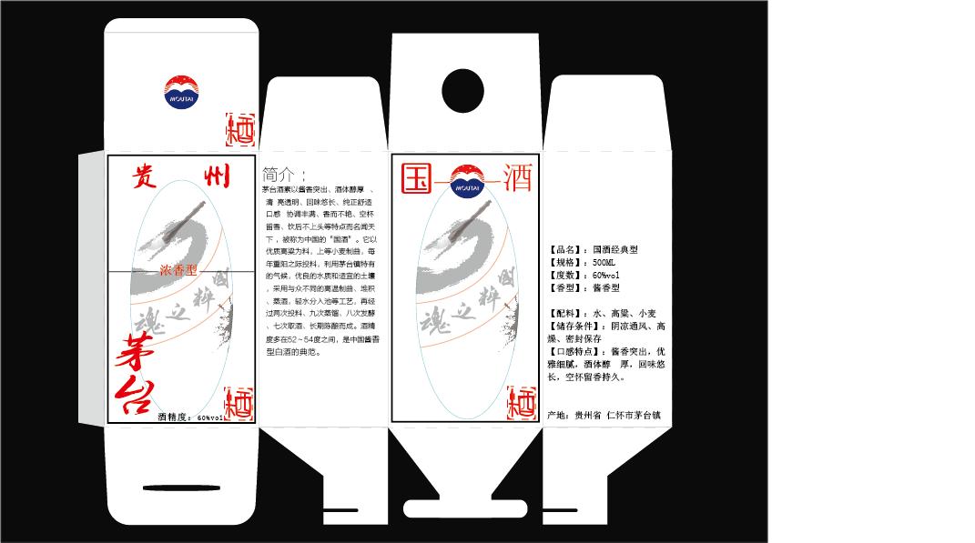 茅台酒包装设计图片