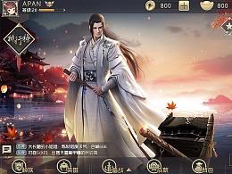 游戏GAME UI界面项目:中国风即时战略