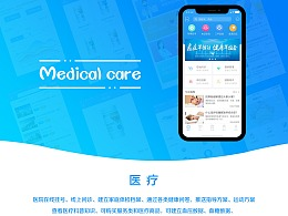 医疗iphonex