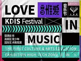 音惟爱Festival音乐节