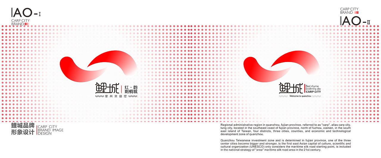 鲤城城市品牌形象设计