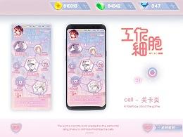 《工作细胞》-恋爱女性向游戏UI界面