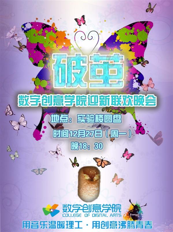 学生会工作的海报和一些别的(别嫌弃菜鸟呀)|海报