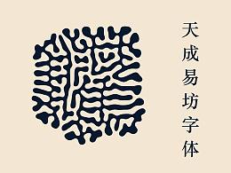 天成易坊字体
