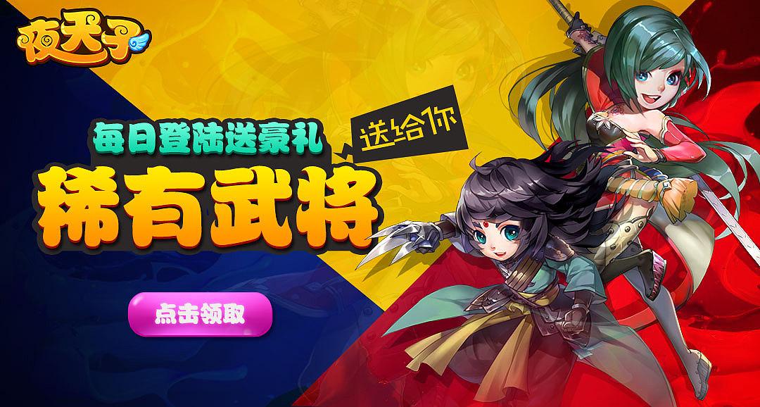 夜天子banner