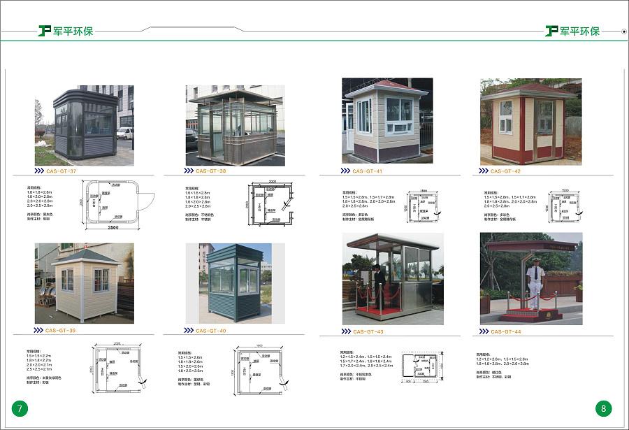 企业产品排版-画册排版图片