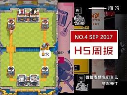 H5周报 | 9月第四周H5案例精选