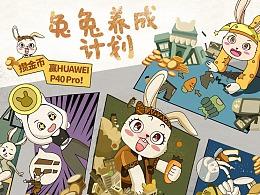 暑假h5兔子养成活动