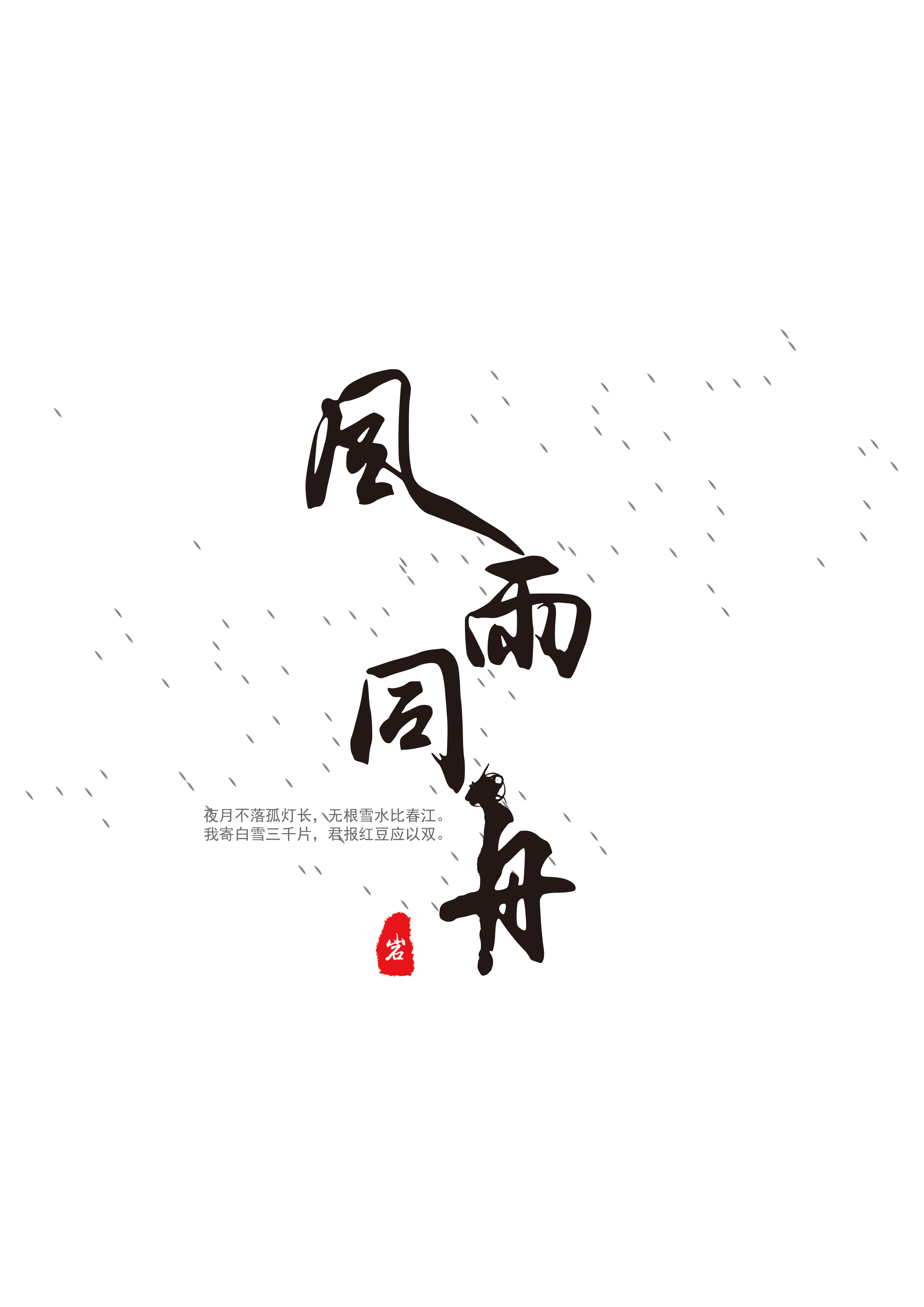 118mao_清空  118天前发布                              作品版权由mao九