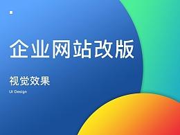 Web UI设计之网站改版5件套