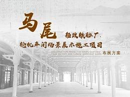 福州马尾轮机车间,铁胁厂场景展示项目平面PPT