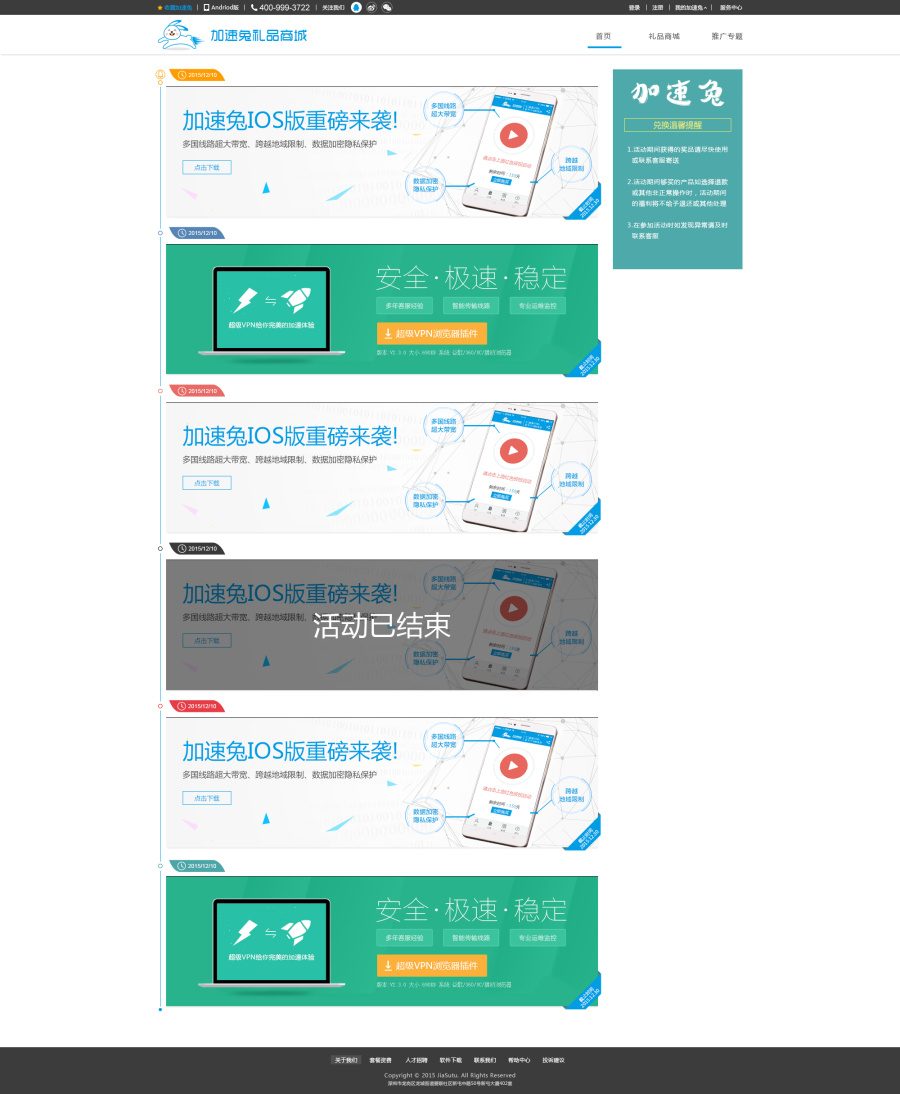 加速兔礼品商城网页设计 电子商务\/商城 网页 海