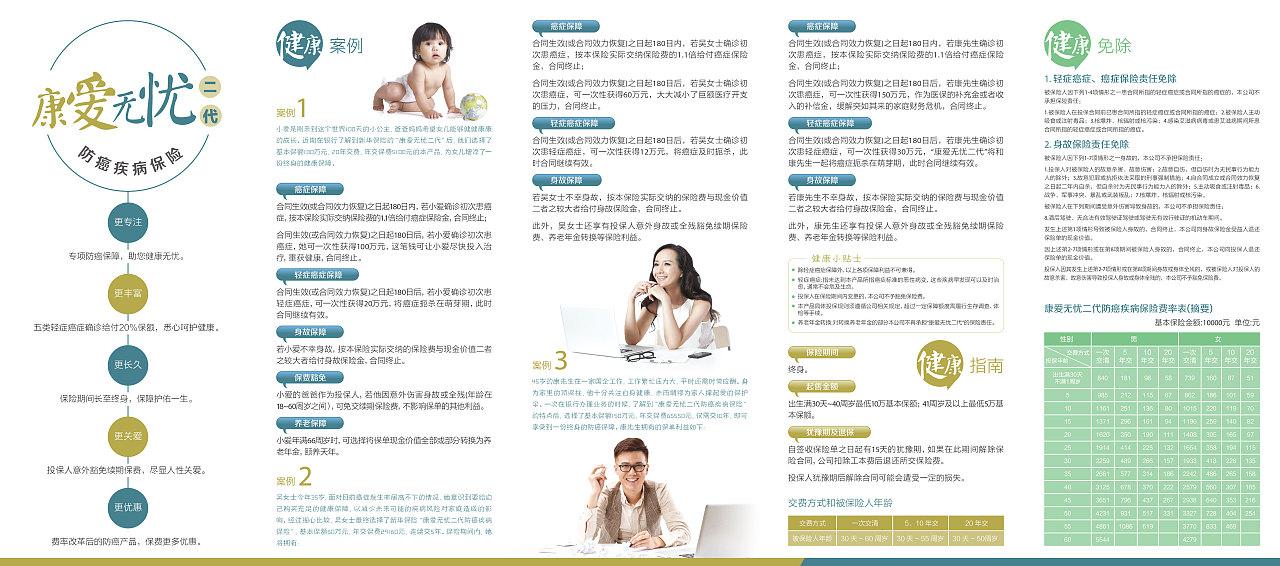 新华保险红双喜d款_新华保险-宣传册/折页|平面|书装/画册|ahy99 - 原创作品 - 站酷 (ZCOOL)
