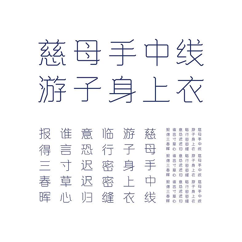 喻振强瑞线体——母亲节(游子吟)