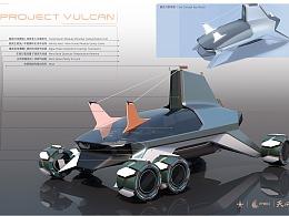 #2020青春答卷#  《Mission Vulcan 火神计划》
