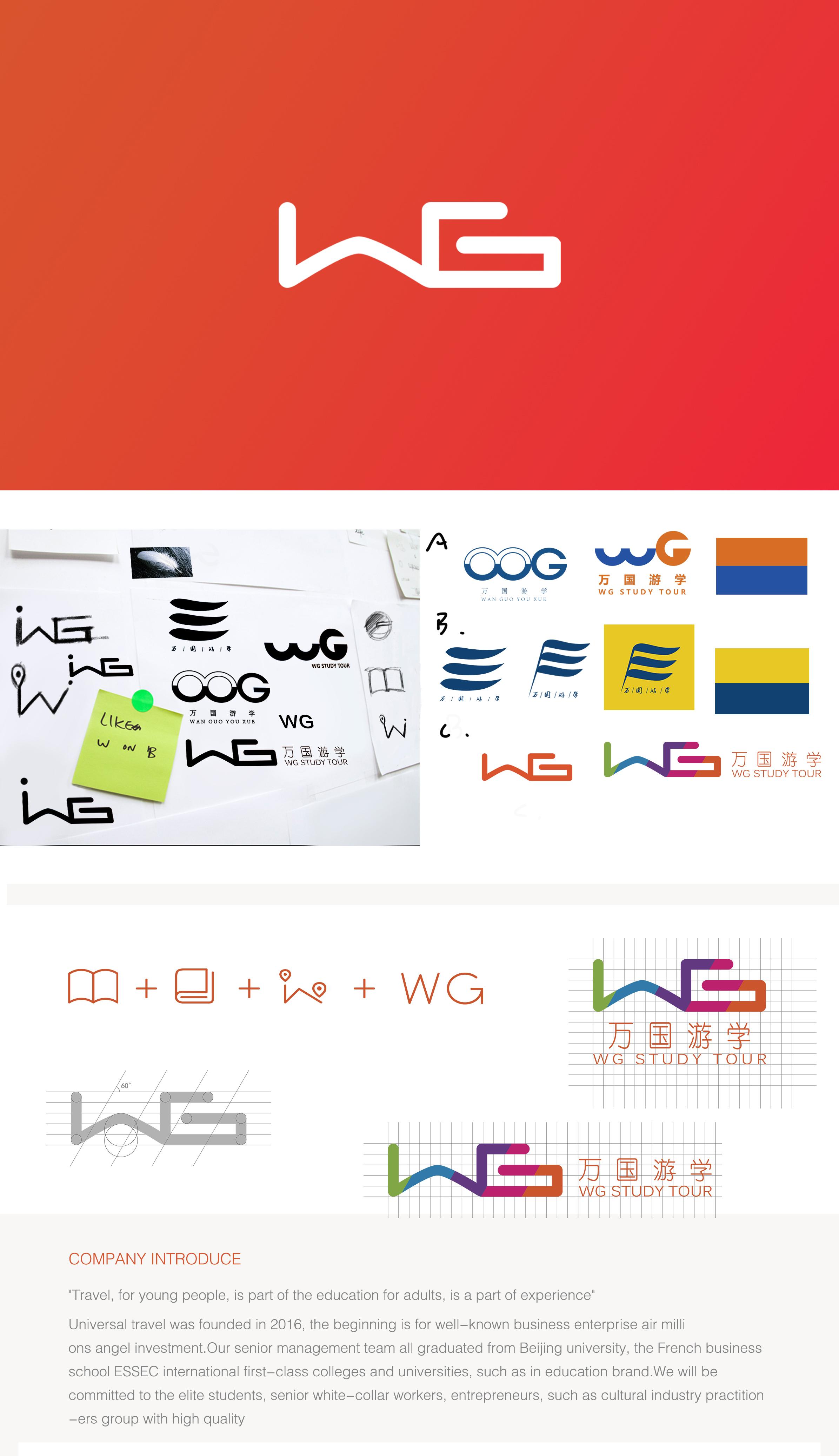 深圳特航航空——万国游学技术开发有限公司logo及vi设计