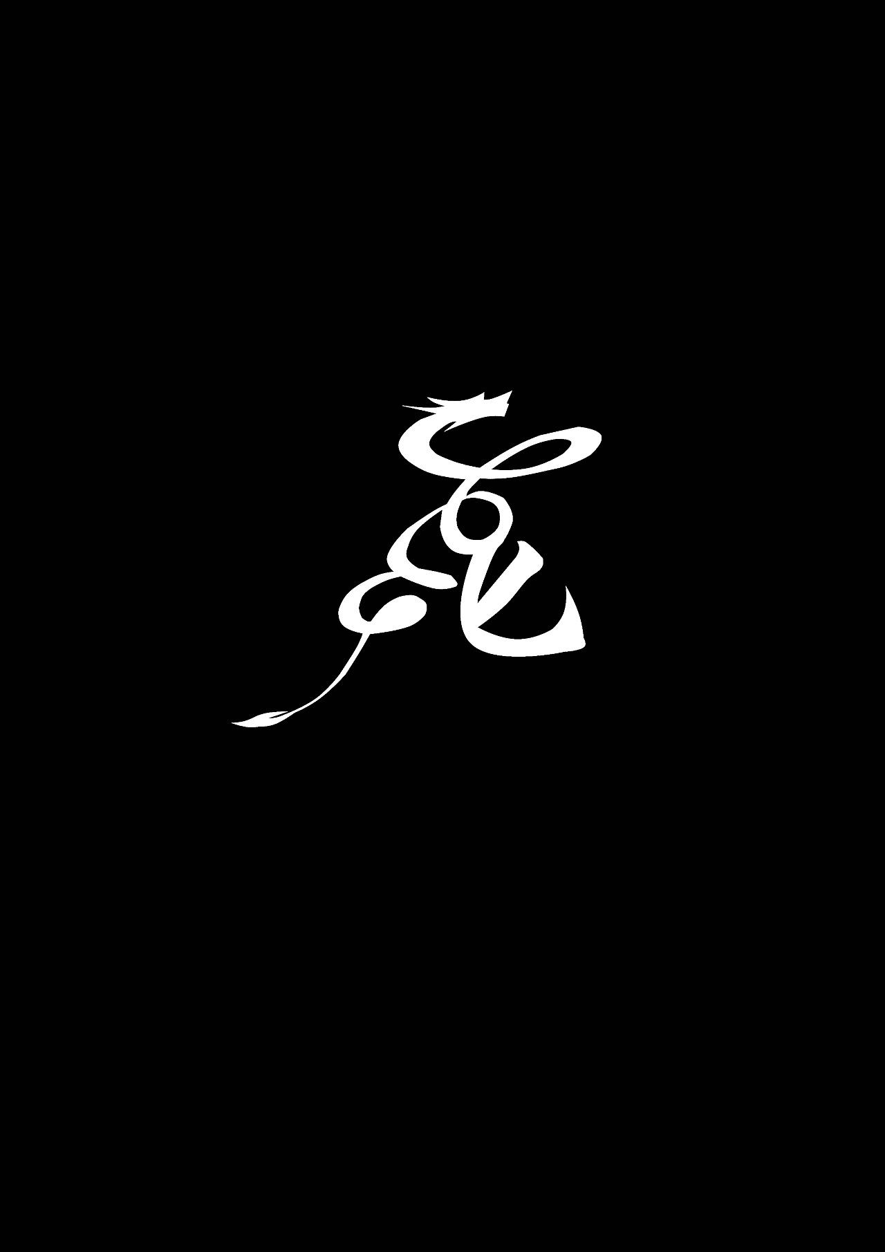 十二生肖字体设计 平面 字体/字形 aeiherumuh - 原创图片