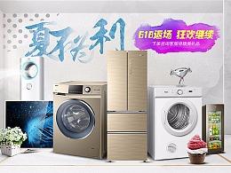 海尔电器冰箱洗衣机白色家电首页设计