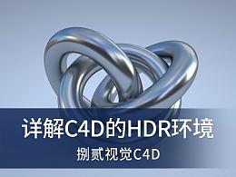 详解C4D中hdr环境的使用