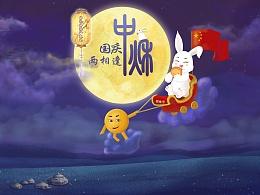 中秋国庆罗小果首页插画