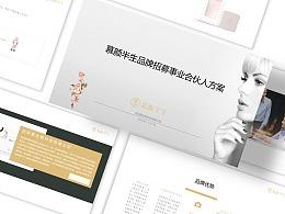 美妆化妆品美容产品发布事业合伙人方案PPT商业案例
