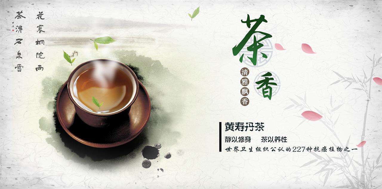 茶道-banner-古风