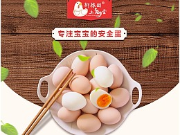 淘宝电商土鸡蛋详情制作