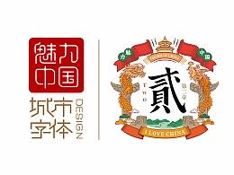 魅力中国城市字体设计第二季