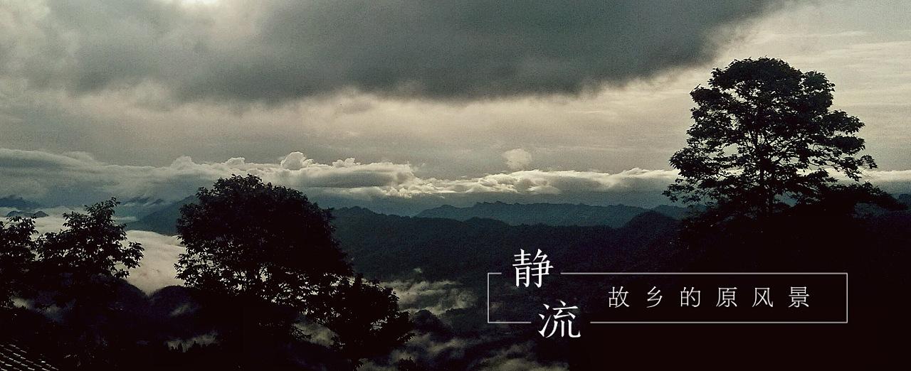 故乡的原风景/重庆