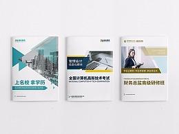 教育类 - 课程/产品宣传册