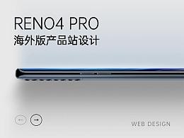OPPO RENO4 PRO 海外版产品站设计