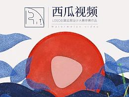 西瓜视频logo延展设计大赛