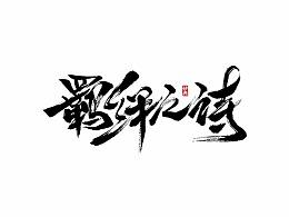 阴阳师《羁绊之诗》书法字体