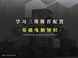 必须要了解的基础电脑知识!以及学习三维推荐配置!