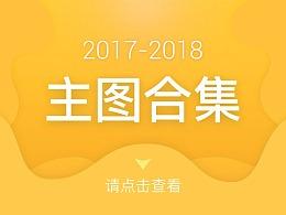 2017-2018主图和版头合集