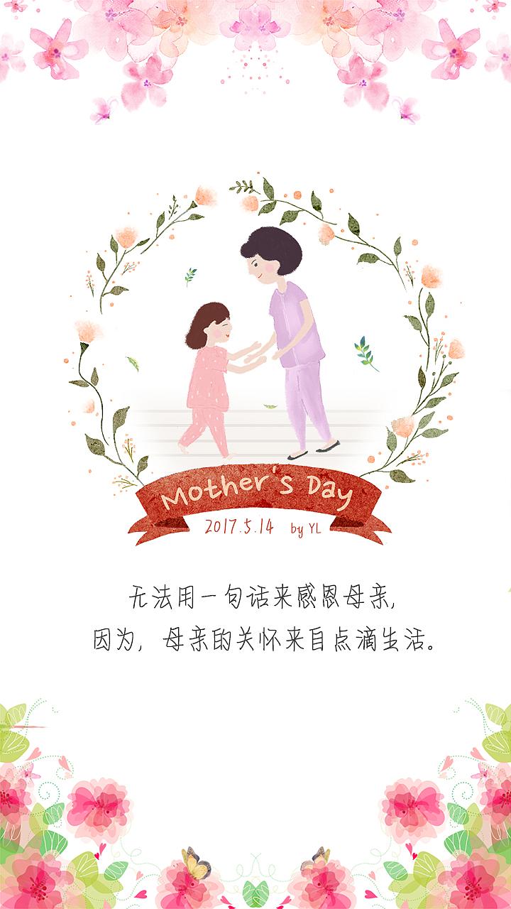 手绘母亲节海报