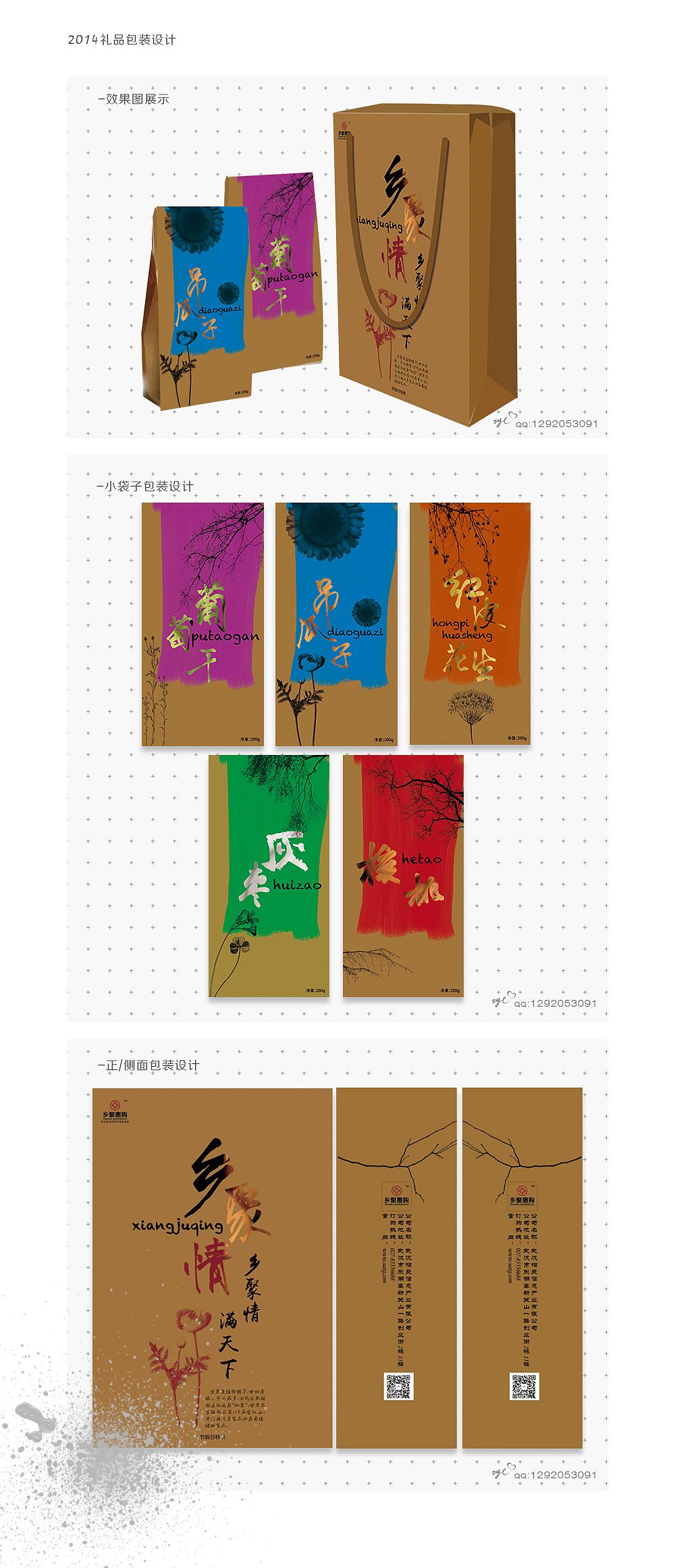 礼品包装设计|平面|包装|小周哟 - 原创作品 - 站酷图片