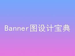 BANNER图设计之商品图该怎么玩