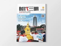《时代三明》杂志2013年第9期三明的塔