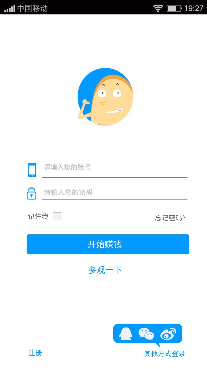 指尖兼职app部分页面设计