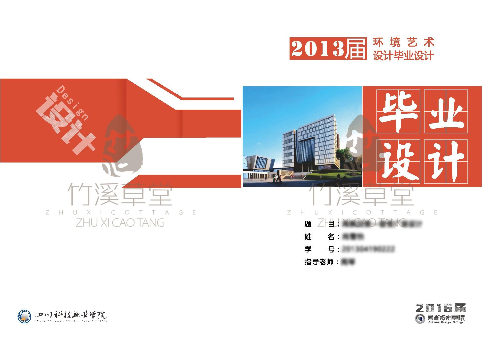 毕业设计排版/雨枫回音—宿舍广场设计|平面|书装图片