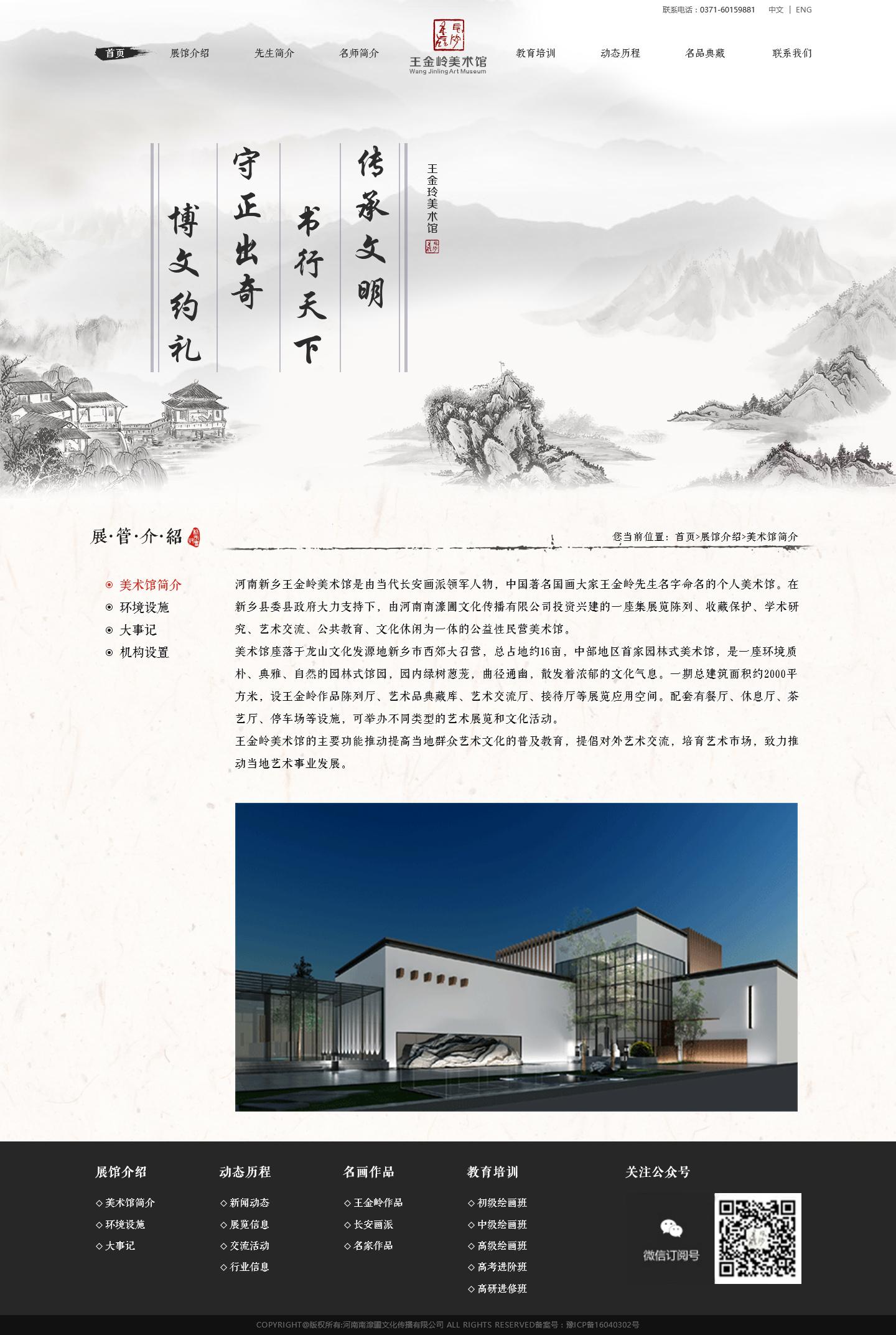 美术馆中国风/古风网页首页二级页图片